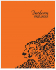 Дневник 1-11 кл. 'Леопард' интегр. переплет 96 стр. 44032