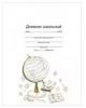 Дневник 1-11 кл. 'Золотой глобус' тв. переплет 48л. тисн.фольгой