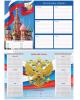 Расписание уроков с расписанием звонков А4 'Российского школьника' 257804