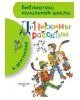 Библиотека Начальной Школы Драгунский 'Денискины рассказы' (АСТ 2018) с.80