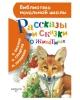 Библиотека Начальной Школы 'Рассказы и сказки о животных' (АСТ 2018) с.80