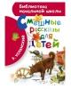 Библиотека Начальной Школы Успенский 'Смешные рассказы для детей' (АСТМалыш 2017) с.80