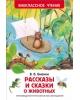 Внеклассное Чтение Бианки Рассказы и сказки о животных (Росмэн-Пресс 2018) с.96