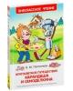 Внеклассное Чтение Постников 'Кругосветное путешествие Карандаша и Самоделкина' (Росмэн-Пресс 2017)