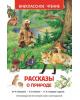 Внеклассное Чтение Рассказы о природе (Росмэн-Пресс 2017) с.128