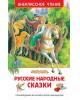Внеклассное Чтение 'Русские народные сказки' (Росмэн-Пресс 2017) с.96