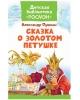 Детская Библиотека Росмэн Пушкин 'Сказка о Золотом Петушке' (Росмэн-Пресс 2017) с.32