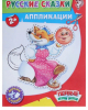 Аппликация 'Русские сказки' 16 стр 1348332