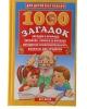 1000 загадок Лысаков В.Г. 1084184