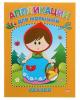 Аппликация А5 для малышей 'Сказки' 1236922