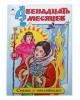 Сказки с наклейками 'Двенадцать месяцев' 157778