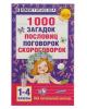 1000 загадок, пословиц, поговорок, скороговорок. Автор: Дмитриева В.Г. 1578754