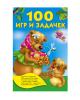 Книжка в кармашек 100 игр и задачек. Автор: Дмитриева В.Г.1868337