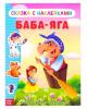 Книжка-сказка с наклейками 'Баба-Яга' 16 стр 2917778