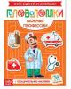 Книжка-головоломка с наклейками 'Важные профессии' 12 стр. 3551868