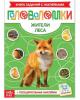 Книжка-головоломка с наклейками 'Жители леса' 12 стр. 3551873
