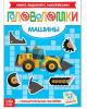Книжка-головоломка с наклейками 'Машины' 12 стр. 3551875