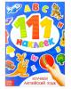 Книжка с наклейками 'Изучаем английский язык' 12 стр 3629149