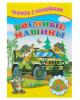 Книжка с наклейками. Военные машины 160*240мм, 8 стр + наклейка 3364519
