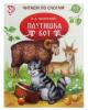 Детская книга ЧПС  Ушинский 'Плутишка кот' 16 стр 1431179