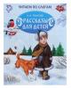 Детская книга ЧПС Толстой 'Рассказы для детей' 16 стр 1431181