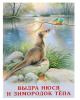Книжка Читаем сами 'Выдра Нюся и зимородок Тепа' 1742448
