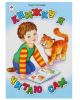Детская книга Стихи  для малышей. 'Книжку я читаю сам' 1800568