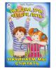 Детская книга Стихи  для малышей. 'Раз, два, три, четыре, пять начинаем мы считать' 1800569