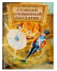 Книжка сказка 'Стойкий оловянный солдатик' 12 стр 1901777