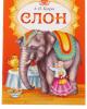 Книжка сказка 'Слон' 16 стр 1901784