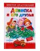 Книжка 'Дениска и его друзья' 195327