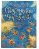 Необыкновенные сказки 'Маленькие человечки' Бр. Гримм 2003028