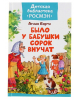 Детская библиотека Росмэн 'Было у бабушки сорок внучат'. Барто 2619430