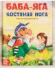 Русские Сказки 'Баба яга костяная нога' 16 стр. 2796823