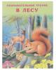 Познавательное чтение 'В лесу'. 2861887