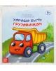 Книжка сказка 'Хорошо быть грузовичком' 12 стр 2864139