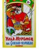 Русские Народные Сказки 'Илья Муромец на Соколе корабле' 691596