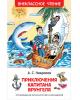Внеклассное Чтение Некрасов 'Приключения капитана Врунгеля' (Росмэн-Пресс 2018) с.244