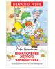 Внеклассное Чтение Прокофьева 'Приключения желтого чемоданчика' (Росмэн-Пресс 2018) с.96