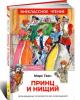 Внеклассное Чтение Твен М. 'Принц и нищий' (Росмэн-Пресс 2017) с.288