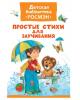 Детская Библиотека Росмэн 'Простые стихи для заучивания' (Росмэн-Пресс 2017) с.32