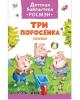 Детская Библиотека Росмэн 'Три поросенка' Сказки (Росмэн-Пресс 2017) с.32