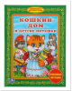 Библиотека Детского Сада 'Кошкин дом и другие потешки' (Умка 2017) с.48