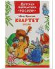 Детская Библиотека Росмэн Крылов И. А. Квартет. Басни (Росмэн-Пресс 2017) с.32