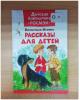 Детская Библиотека Росмэн Осеева 'Рассказы для детей' (Росмэн-Пресс 2017) с.32