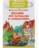 Детская Библиотека Росмэн Постников. Карандаш и самоделкин против Злодейкина (РосмэнПресс 2017) с.32