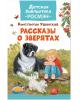 Детская Библиотека Росмэн Ушинский. 'Рассказы о зверятах' (Росмэн-Пресс 2017) с.32