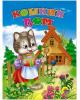Невеличка с замочком Кошкин дом (Проф-Прес 2017) с.10