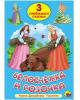 Три Любимых Сказки Белоснежка и розочка (Проф-Пресс 2015) с.32
