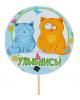 Топпер - открытка 'Улыбнись!' коты 2855843